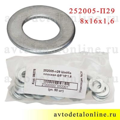 Плоская шайба d8*16*1,6 в упаковке, применяется в УАЗ Патриот, 252005-П29