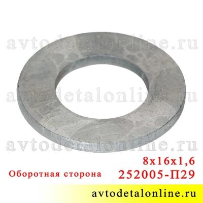 Плоская шайба широкого применения размер 8х16х1,6 мм каталожный номер 252005-П29, общий вид