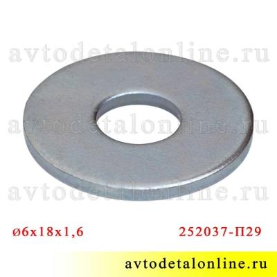 Плоская шайба 6*18*1,6 мм, применяется в УАЗ Патриот и др. автомобилях 252037-П29