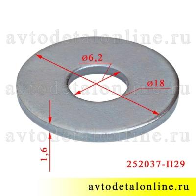 Размер шайбы М 6х18х1, плоская, широкого применения, 252037-П29 применяется в УАЗ Патриот и др. авто