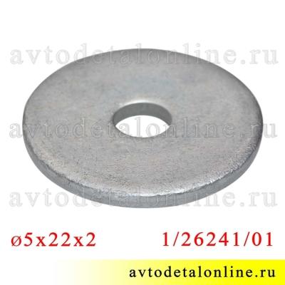 Плоская увеличенная шайба 5 мм, внешний диаметр 22 мм, толщина 2 мм, 1/26241/01 широкого применения, d= 5*22*2