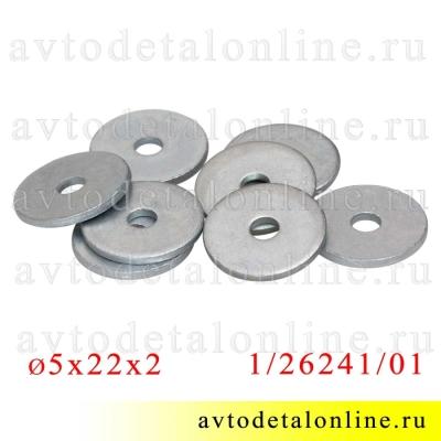 Усиленная шайба диаметр 5 мм, внешний диаметр 22 мм, толщина 2 мм, широкого применения 1/26241/01