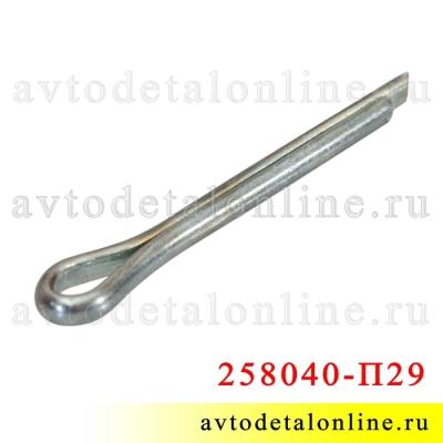 Разводной шплинт 3,2х25 рулевого наконечника и стойки поперечного стабилизатора УАЗ Патриот, 258040-П29