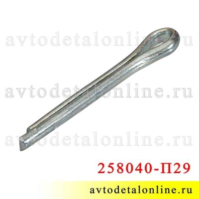 Разводной шплинт 3,2*25 рулевого наконечника и стойки поперечного стабилизатора 258040-П29 на УАЗ Патриот