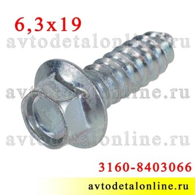 Саморез 6,3х19 с головкой под ключ 8, крепления крыла 21080-8403066, номер на УАЗ Патриот 3160-8403066