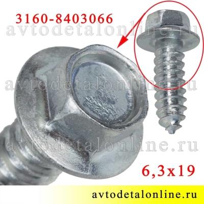 Винт-саморез 6,3x19 с головкой под шестигранный ключ 8, крепления крыла 21080-8403066 номер УАЗ 3160-8403066