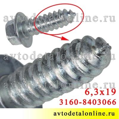 Саморез под ключ 8, размер 6,3*19, для крепления крыла 21080-8403066, номер для УАЗ Патриот 3160-8403066