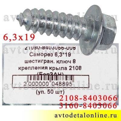 Винт самонарезающий 6,3х19 под ключ 8, для крепления крыла 2108-8403066 номер для УАЗ Патриот 3160-8403066