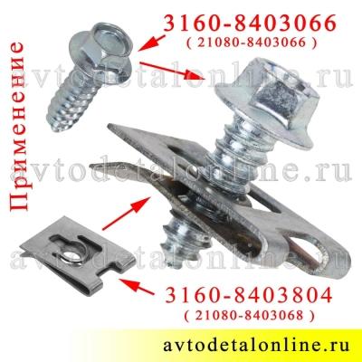 Применение винта-самореза 6,3x19 под ключ 8, крепления крыла 21080-8403066 номер УАЗ 3160-8403066