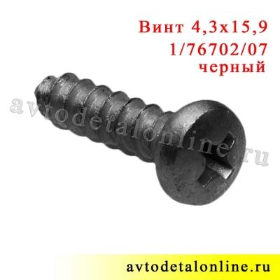 Самонарезающий винт с цилиндрической головкой 4,3х15,9  применяется в УАЗ Патриот 1/76702/07 черный