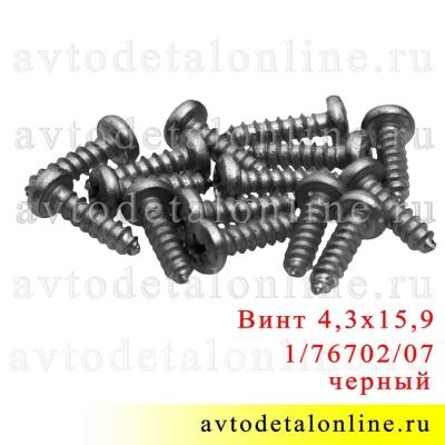 Винт с цилиндрической головкой 4,3х15,9 в УАЗ Патриот для крепления номерного знака 1/76702/07 черный