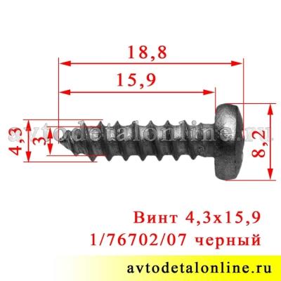 Размеры винта с цилиндрической головкой 4,3*15,9 применяется в УАЗ Патриот 1/76702/07 черный