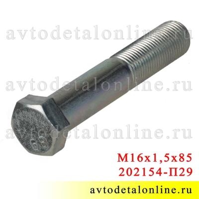 Болт М16*1,5*85 крепления поперечной тяги УАЗ Патриот, Хантер, 202154-П29, Красная Этна