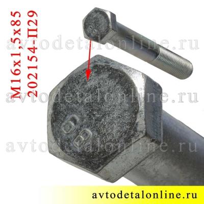 Болт тяги Панара УАЗ Патриот, Хантер, М16*1,5*85 маркировка, 202154-П29, Красная Этна