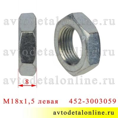 Гайка М18*1,5*8  УАЗ Патриот, Хантер, Буханка и др. 452-3003059 для рулевого наконечника