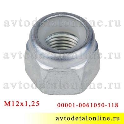 Гайка самоконтрящаяся с нейлоновым кольцом М12*1,25, для УАЗ и др, каталожный номер 00001-0061050-118, БелЗАН