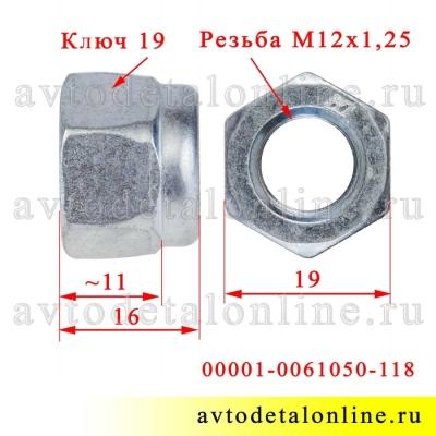 Размер гайки самоконтрящейся с нейлоновым кольцом М12*1,25, каталожный номер 00001-0061050-118, БелЗАН