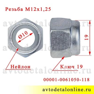 Размер гайки с нейлоновым кольцом М12*1,25, самоконтрящейся, номер 00001-0061050-118, БелЗАН, для УАЗ и др.
