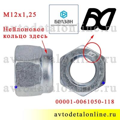 Маркировка самостопорящаяся гайка М12х1,25 с нейлоновым кольцом 00001-0061050-118, Автонормаль, г.Белебей