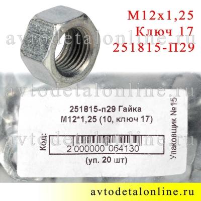 Этикетка гайки М12*1,25, ключ 17, применяется для головки блока ЗМЗ-402, УМЗ-421, 417 на УАЗ и ГАЗ  251815-П29