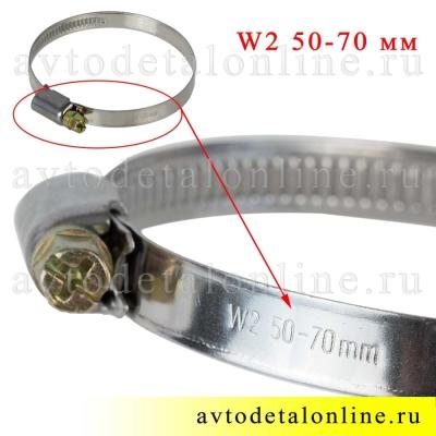 Винтовой хомут червячный W2 нержавеющий 50-70 мм, ширина ленты 9 мм