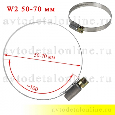 Винтовой хомут ленточный червячный W2 нержавейка, размер 50-70 мм, ширина 9 мм