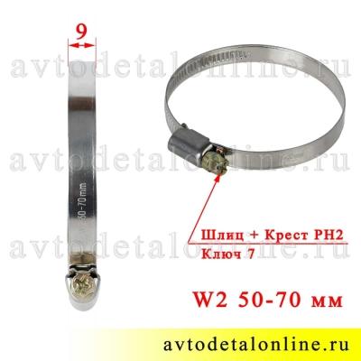Хомут винтовой червячный W2, нержавейка, размер 50-70 мм, ширина ленты 9 мм