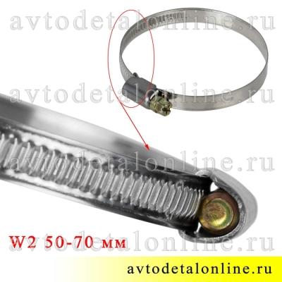 Винтовой червячный хомут W2, лента из нержавейки шириной 9 мм, размер 50-70 мм