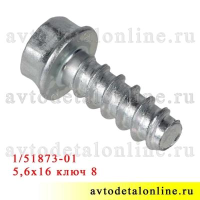 Винт-саморез 5,6*16 под шестигранный ключ 8, каталожный номер 00001-0051873-018 широкое применение
