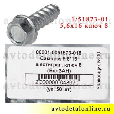 Винт-саморез 5,6x16 с головкой под шестигранный ключ 8, каталожный номер 00001-0051873-018 широкое применение