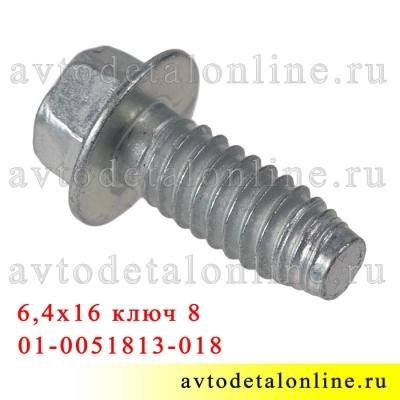 Винт-саморез 6,4*16 под шестигранный ключ 8, каталожный номер 00001-0051813-018 широкое применение