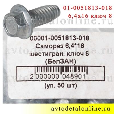 Винт-саморез 6,4x16 с головкой под шестигранный ключ 8, каталожный номер 00001-0051813-018 широкое применение