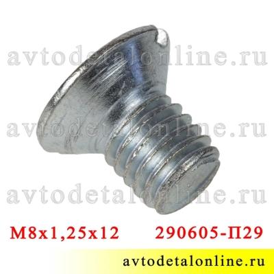 Потайной, шлицевой винт М8*1,25*12 тормозного барабана УАЗ Патриот, Хантер, Буханка и др. 290605-П29