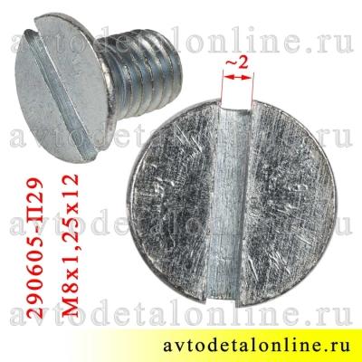 Потайной, шлицевой М8*1,25*12 винт тормозного барабана УАЗ Патриот, Хантер, Буханка и др. 290605-П29