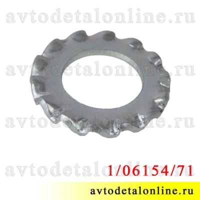 Шайба 6*11 зубчатая 1/06154/71 с наружными зубьями, для крепления деталей двери УАЗ Патриот