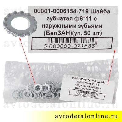 Шайба 6х11 зубчатая 1/06154/71 с наружными зубьями, для крепления деталей двери УАЗ Патриот