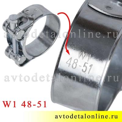 Стальной хомут силовой Robust W1 одноболтовый 48-51 мм, оцинкованный, шарнирный, Китай
