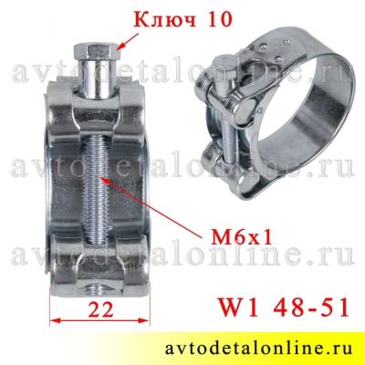 На фото размер хомута Робуст, силовой 48-51 мм, одноболтовый Robust W1, Китай