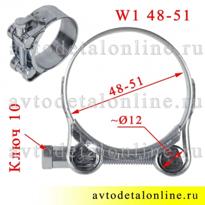 На фото размер хомута силового 48-51 мм одноболтового оцинкованного W1 Robust, Китай