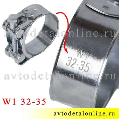 Стальной хомут силовой Robust W1 одноболтовый 32-35 мм, оцинкованный, шарнирный, Китай