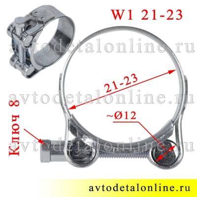 На фото размер хомута силового 21-23 мм одноболтового оцинкованного W1 Robust, Китай