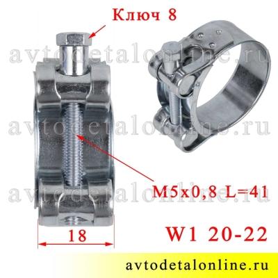 На фото размер хомута Робуст, силовой 20-22 мм, одноболтовый Robust W1, Китай