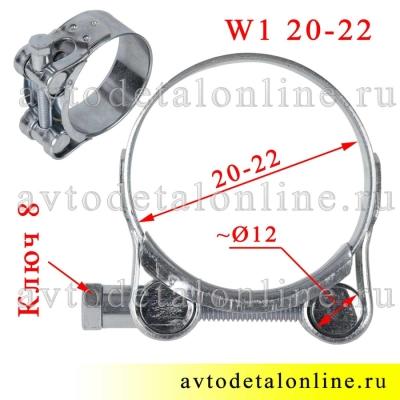 На фото размер хомута силового 20-22 мм одноболтового оцинкованного W1 Robust, Китай