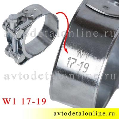 Стальной хомут силовой Robust W1 одноболтовый 17-19 мм, оцинкованный, шарнирный, Китай