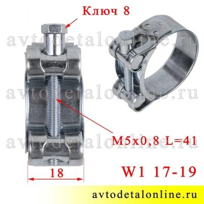 На фото размер хомута Робуст, силовой 17-19 мм, одноболтовый Robust W1, Китай
