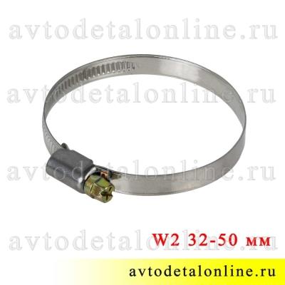 Хомут червячный нержавеющий 32-50 мм, ширина стальной ленты 9 мм, W2