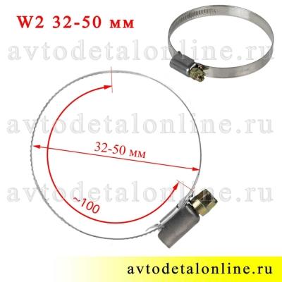 Винтовой хомут ленточный червячный W2 нержавейка, размер 32-50 мм, ширина 9 мм