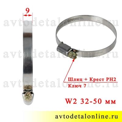 Хомут винтовой червячный W2, нержавейка, размер 32-50 мм, ширина ленты 9 мм