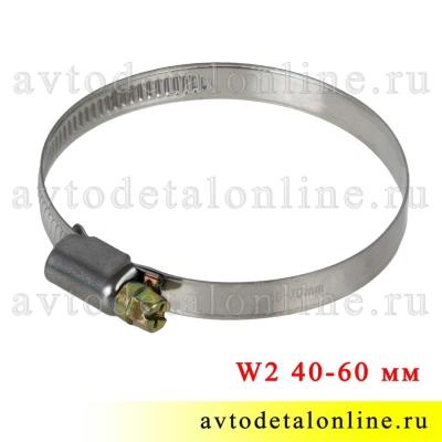 Хомут червячный нержавеющий 40-60 мм, ширина стальной ленты 9 мм, W2