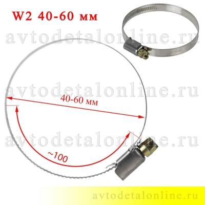Винтовой хомут ленточный червячный W2 нержавейка, размер 40-60 мм, ширина 9 мм